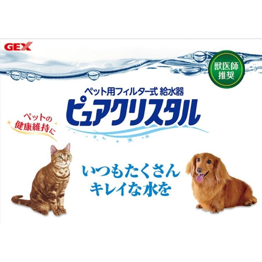 ジェックス ピュアクリスタル セラミックス 猫用 queststore 03
