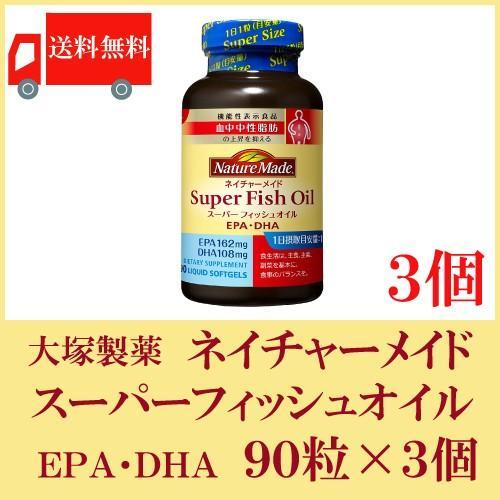送料無料 大塚製薬 ネイチャーメイド スーパーフィッシュオイル DHA 90粒 開店祝い EPA 信託 ×3個