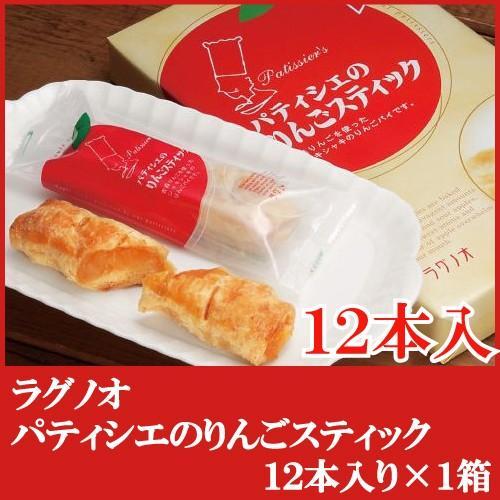 パティシエのりんごスティック 12本入 りんごスティックパイ 信憑 ラグノオ 格安 価格でご提供いたします