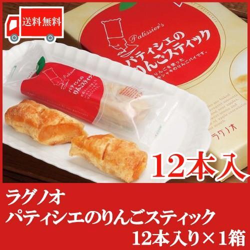 パティシエのりんごスティック 12本入 ラグノオ 送料無料 正規認証品 新規格 新作販売 りんごスティックパイ