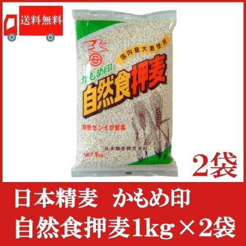送料無料 日本精麦 かもめ印 自然食押麦1kg×2袋 売れ筋ランキング NEW