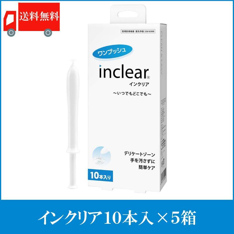 インクリア 10本入×5箱 マーケット 膣洗浄器 送料無料 ハナミスイ 卸売り