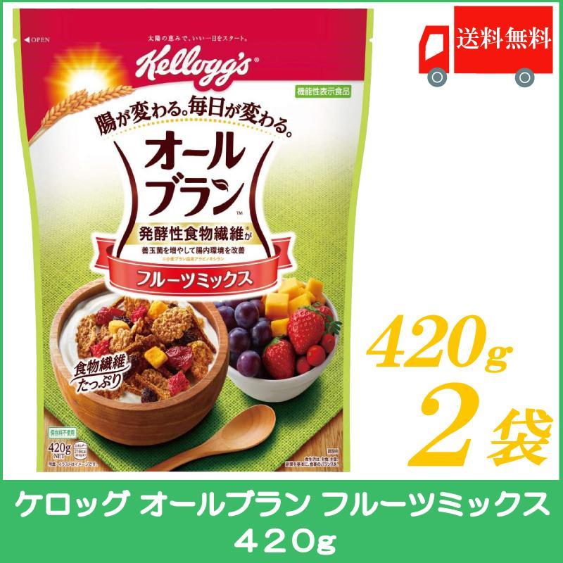 ☆新作入荷☆新品 半額 ケロッグ オールブラン フルーツミックス 機能性表示食品 420g×2袋 ポイント消化 送料無料