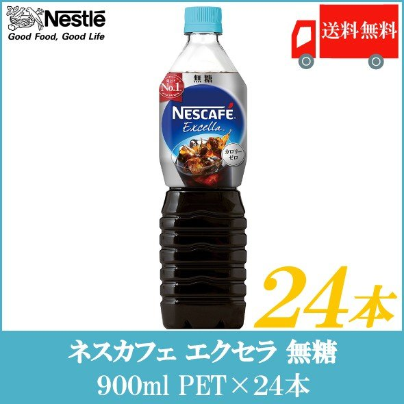 出荷 価格 交渉 送料無料 ネスレ ネスカフェ エクセラ ボトルコーヒー 無糖 900ml×24本 送料無料