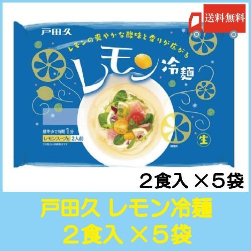 送料無料 戸田久 年間定番 営業 レモン冷麺 5袋 × 2食入