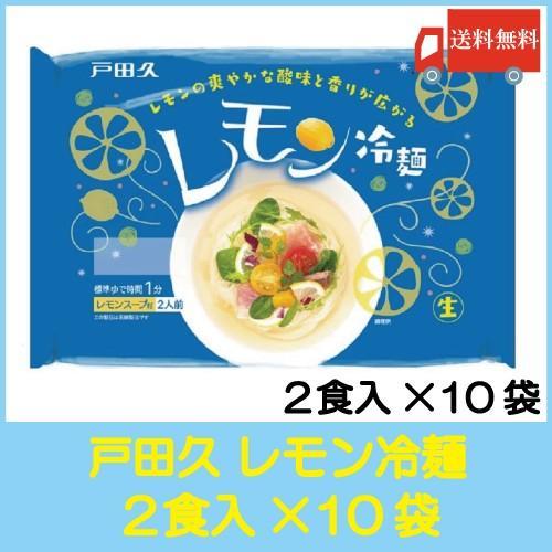 送料無料 最安値 戸田久 レモン冷麺 × 10袋 スーパーセール 2食入