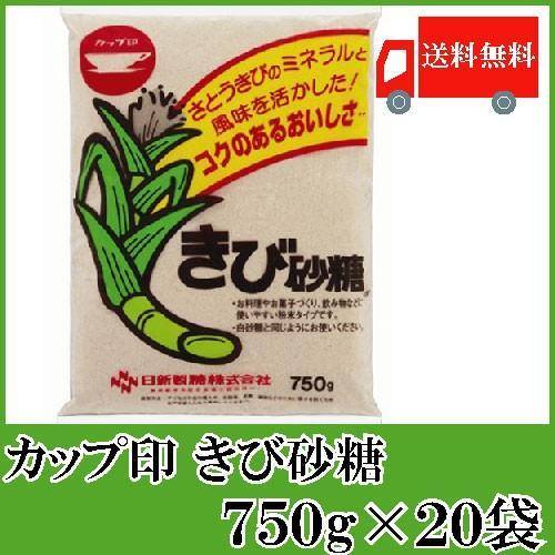 送料無料 日新製糖 カップ印 数量限定 きび砂糖 750g×20袋 完売