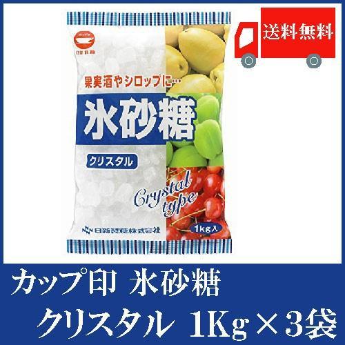 日新製糖 カップ印 氷砂糖 クリスタル 大幅にプライスダウン 3袋 1kg 送料無料 超歓迎された