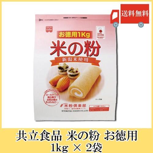 共立食品 ふるさと割 米の粉 お徳用 開店祝い 1kg × 2袋 送料無料