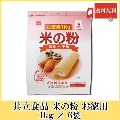 共立食品 米の粉 お徳用 1kg 送料無料 6袋 割引 業界No.1 ×