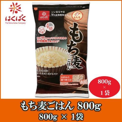 もち麦 はくばく 日本製 もち麦ごはん 1袋 大放出セール 800g ポイント消化