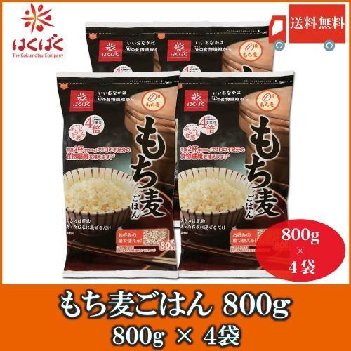 もち麦 はくばく 買い物 もち麦ごはん ●スーパーSALE● セール期間限定 送料無料 4袋 800g