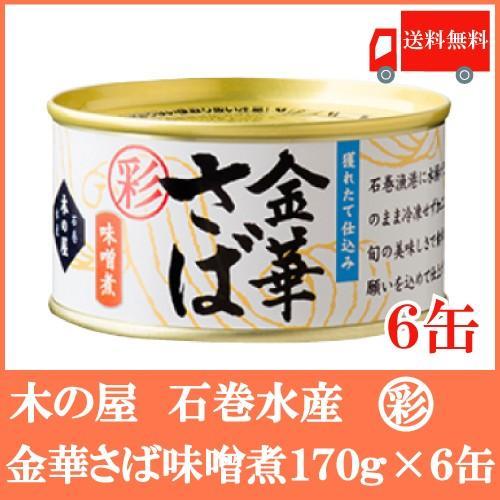 鯖缶 金華さば 缶詰 木の屋 石巻水産 彩 セール特価 送料無料 金華さば味噌煮 ×6缶 最新アイテム 170g