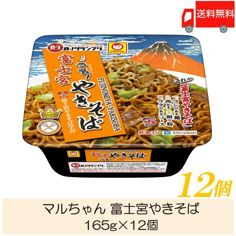 マルちゃん 富士宮焼きそば 165g 12食 送料無料 日本 専門店