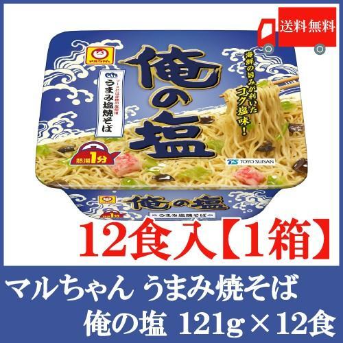 マルちゃん 俺の塩 121g 送料無料 12食 超激得SALE 数量限定 1ケース