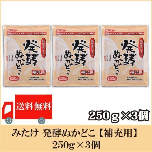みたけ 発酵ぬかどこ 日本未発売 補充用 Seasonal Wrap入荷 250g×3個 送料無料