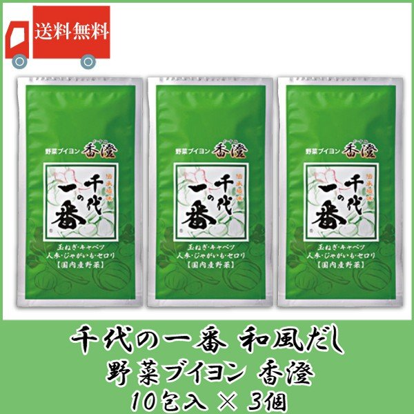 千代の一番 香澄 激安格安割引情報満載 別倉庫からの配送 10包入 3個 送料無料 ポイント消化 野菜ブイヨン