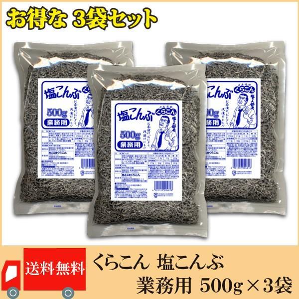 塩こんぶ くらこん 業務用 40%OFFの激安セール 500g 上品 3袋セット