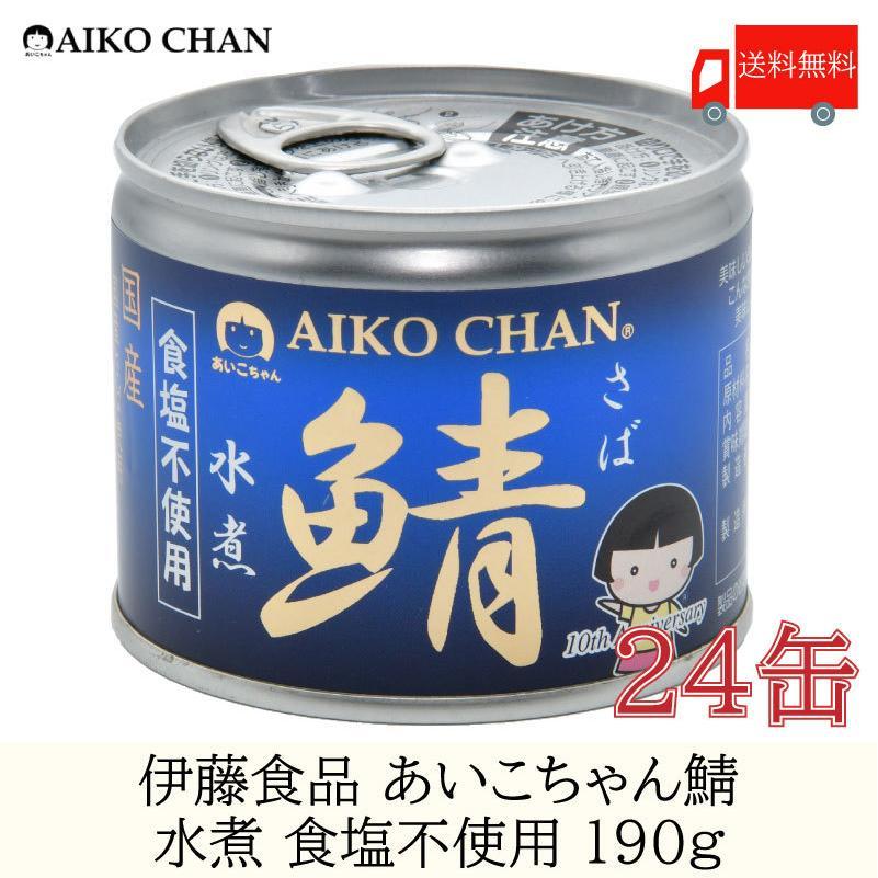 ランキング総合1位 鯖缶 伊藤食品 美味しい鯖 水煮 食塩不使用 ×24缶 送料無料 190g 情熱セール