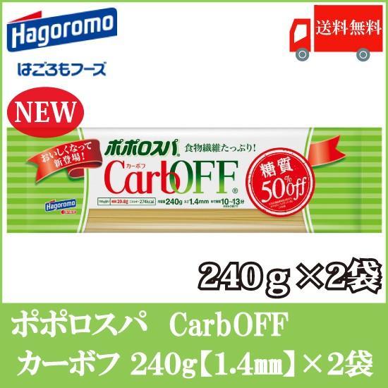 パスタ 糖質オフ ポポロスパ CarbOFF 1.4mm 240g 2袋 保証 送料無料 ポイント消化 税込