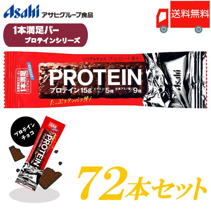 一本満足バー プロテイン アサヒグループ食品 驚きの値段 プロテインチョコ 72本セット 送料無料 大人気