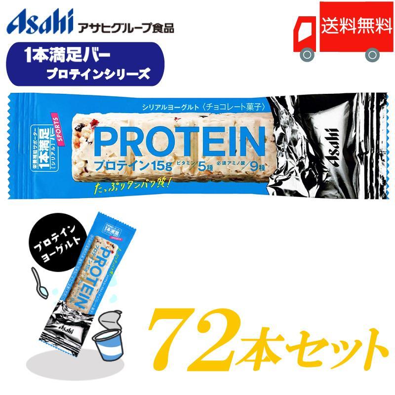 一本満足バー 日本限定 プロテイン アサヒグループ食品 プロテインヨーグルト [ギフト/プレゼント/ご褒美] 送料無料 72本セット