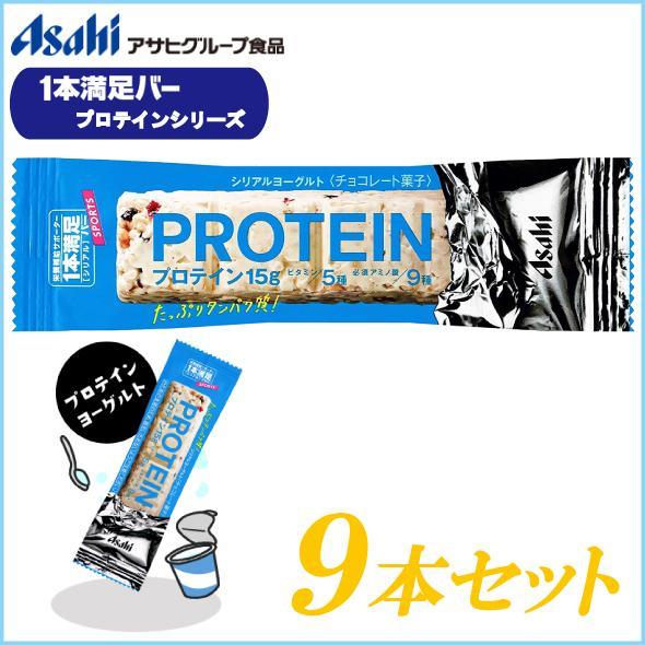 一本満足バー プロテイン アサヒグループ食品 通常便なら送料無料 9本セット プロテインヨーグルト 売買