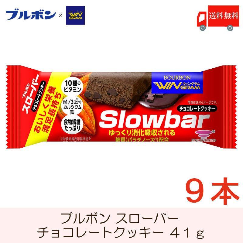 ブルボン スローバー チョコレートクッキー 送料無料 ポイント消化 9個セット 期間限定今なら送料無料 通販 激安