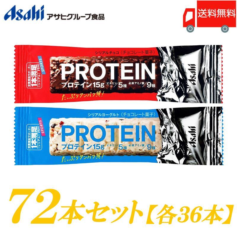 一本満足バー プロテイン 流行のアイテム アサヒグループ食品 高品質新品 72本セット チョコ 各36本 ヨーグルト 送料無料