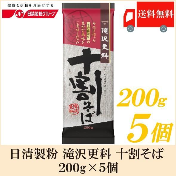 日本そば 乾麺 往復送料無料 滝沢更科 十割そば ×5個 NEW ARRIVAL 送料無料 200g