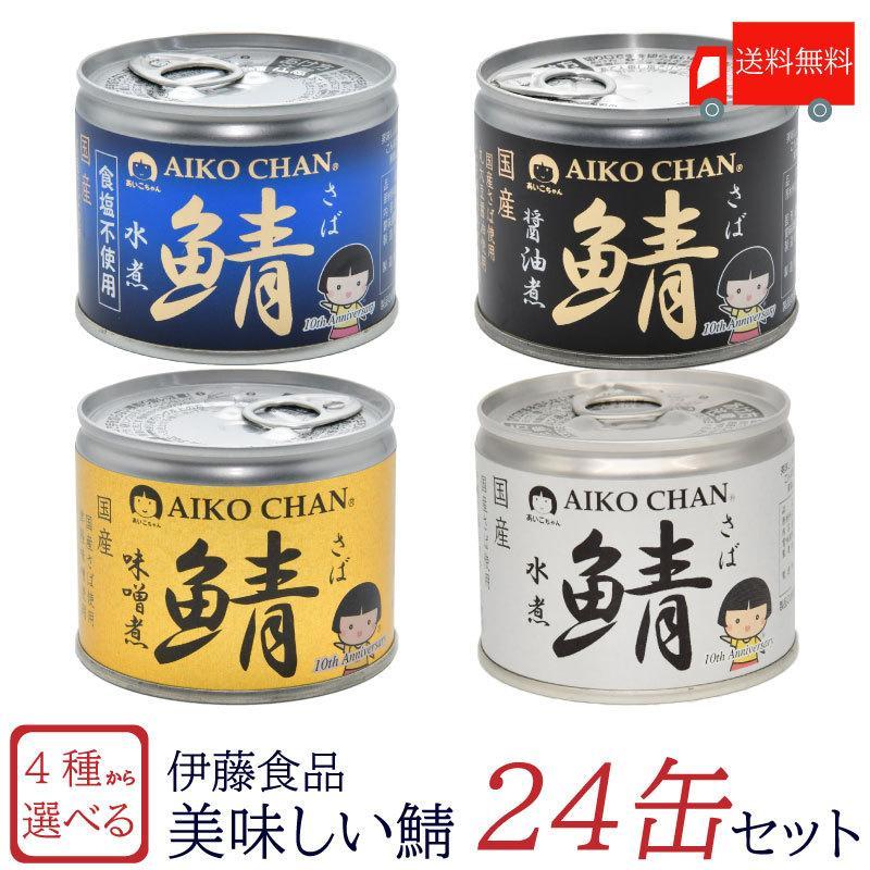 鯖缶 伊藤食品 美味しい鯖 水煮 味噌煮 選べる トラスト 在庫一掃 醤油煮 24缶セット 送料無料 食塩不使用