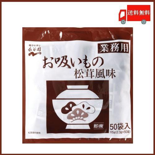 永谷園 お吸い物 期間限定の激安セール 業務用 セール特別価格 お吸いもの松茸風味 ポイント消化 送料無料 2.3g×50袋入