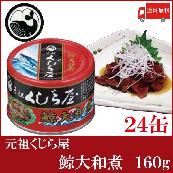 送料無料 元祖くじら屋 鯨大和煮 160g×24缶 (鯨缶詰 くじら缶詰 クジラ缶詰 岩手缶詰)