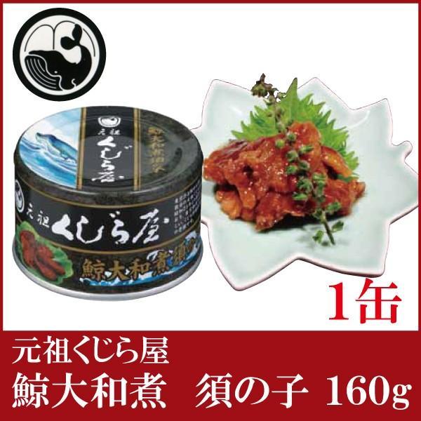 元祖くじら屋 鯨大和煮 須の子 160g×1缶 (鯨缶詰 くじら缶詰 クジラ缶詰 岩手缶詰 希少部位)