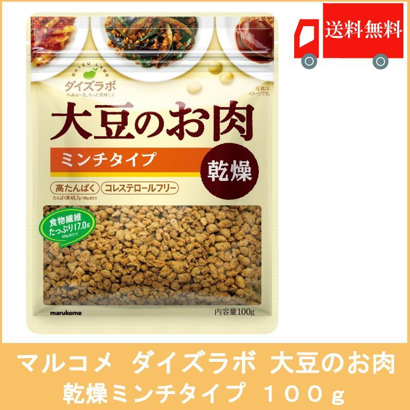 マルコメ セール特価 予約販売 ダイズラボ 大豆のお肉 乾燥ミンチタイプ ポイント消化 100g 送料無料