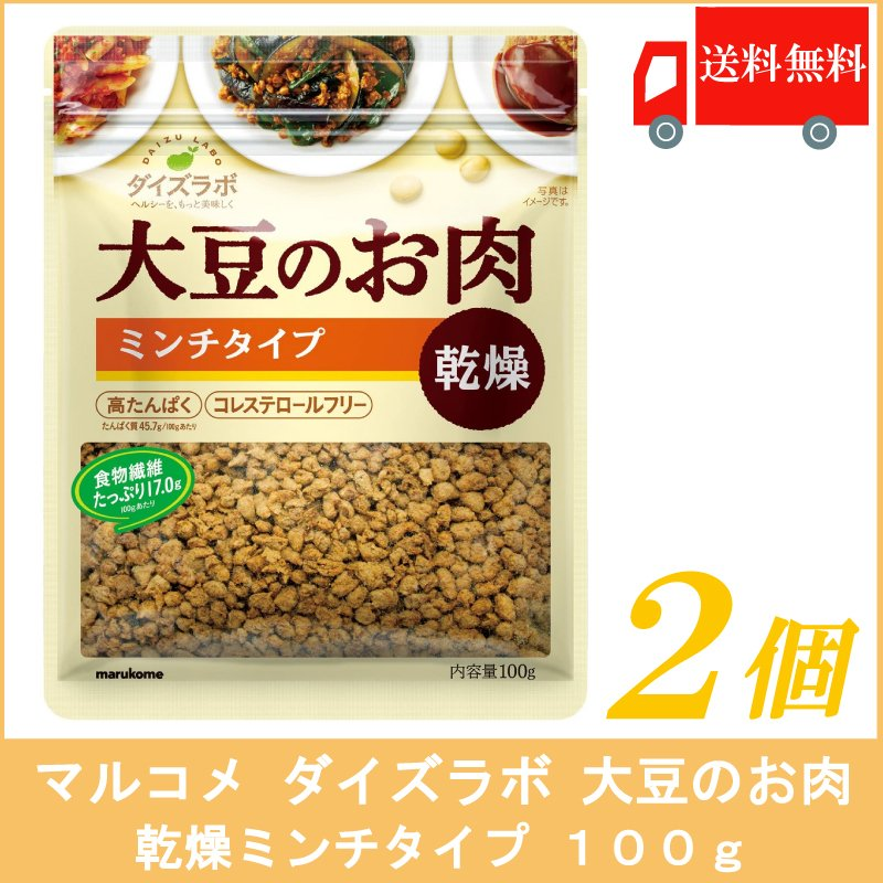 マルコメ 爆買いセール ダイズラボ 大豆のお肉 乾燥ミンチタイプ 100g×2個 日本正規代理店品 送料無料 ポイント消化