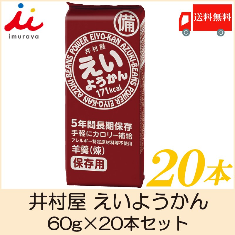 井村屋 えいようかん 人気ショップが最安値挑戦 60g×20本セット ポイント消化 物品 送料無料