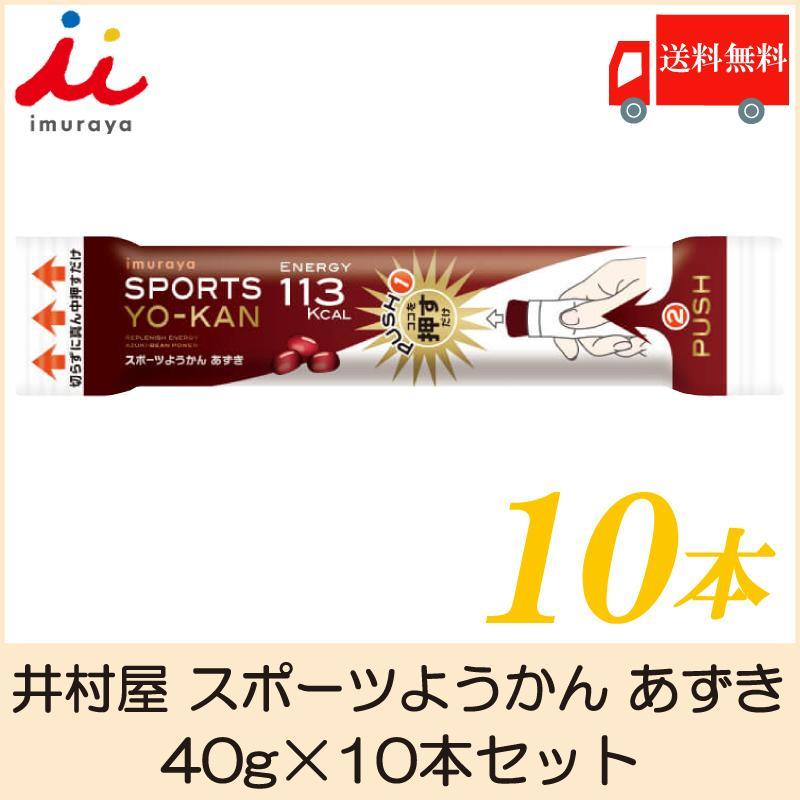 井村屋 スポーツようかん あずき 40g×10本 送料無料 ポイント消化