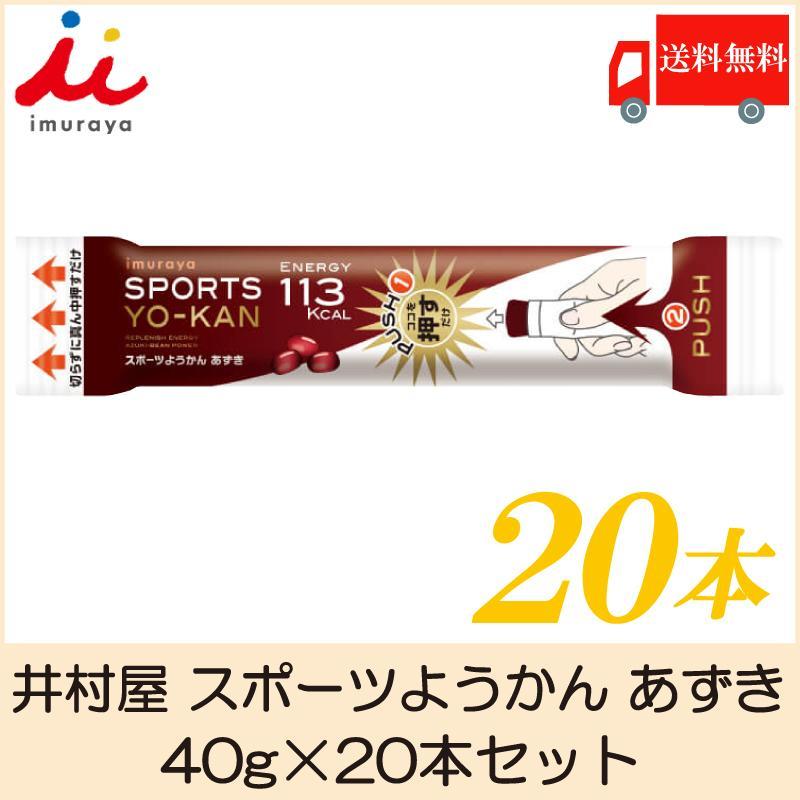 井村屋 スポーツようかん あずき ポイント消化 送料無料 売店 40g×20本 保障