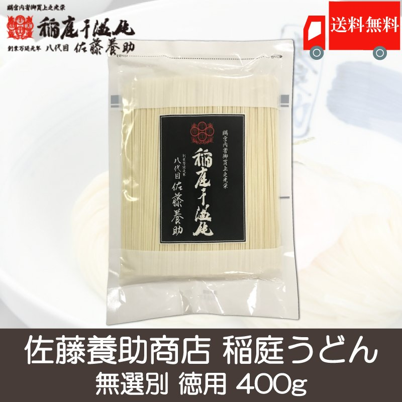 佐藤養助 稲庭うどん 無選別 徳用 400g 送料無料 ポイント消化