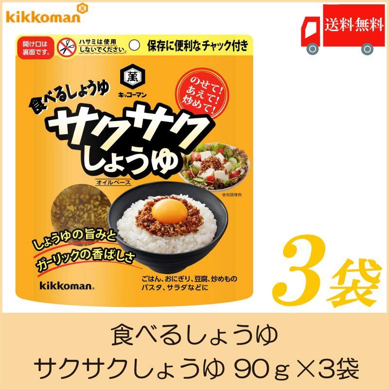 キッコーマン 食べるしょうゆ サクサクしょうゆ 90g×3袋 送料無料 ポイント消化