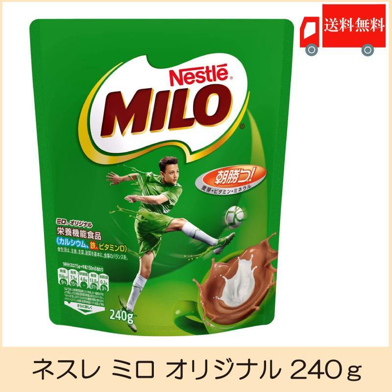 ネスレ ミロ オリジナル 送料無料 ポイント消化 ご注文で当日配送 240g チープ