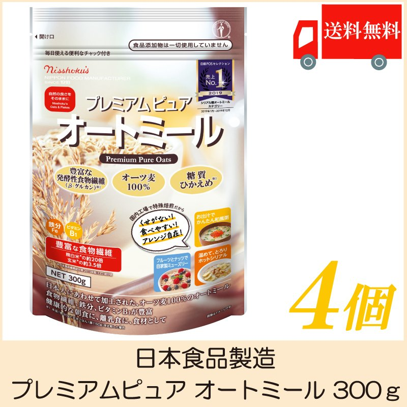 日本食品製造 日食 プレミアムピュア オートミール 300g ×4個 送料無料