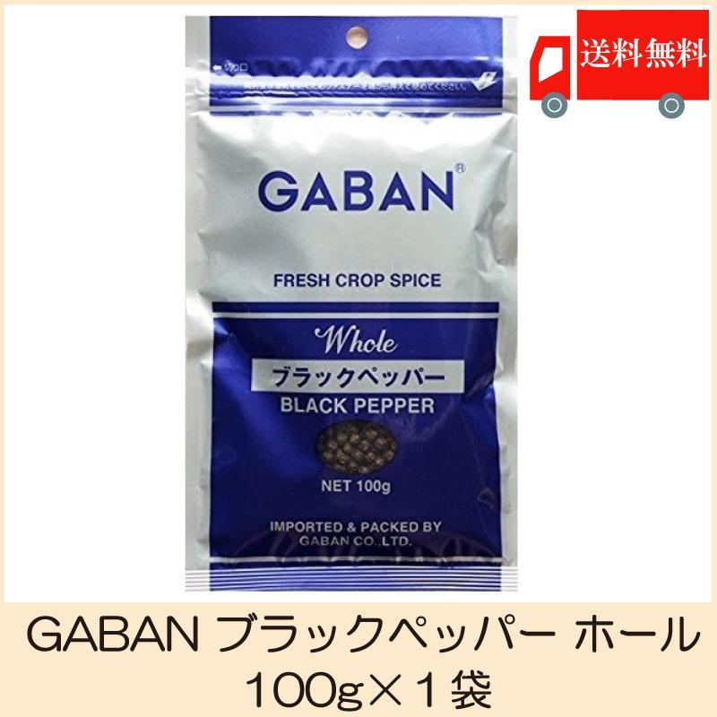 ギャバン スパイス GABAN ブラックペッパー 100g 価格 送料無料 ホール ポイント消化 市場