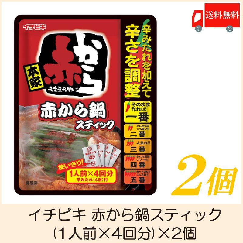 イチビキ 赤から鍋スティック (1人前×4回分)×2個 送料無料