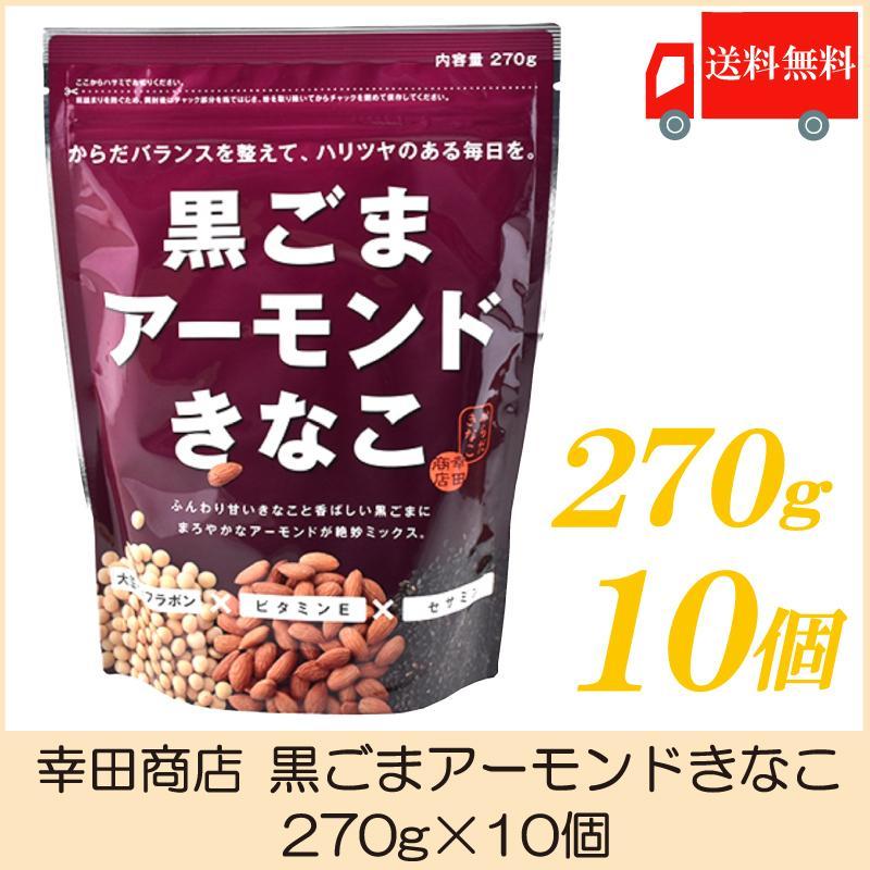 幸田商店 黒ごまアーモンドきなこ 270g×10個 送料無料