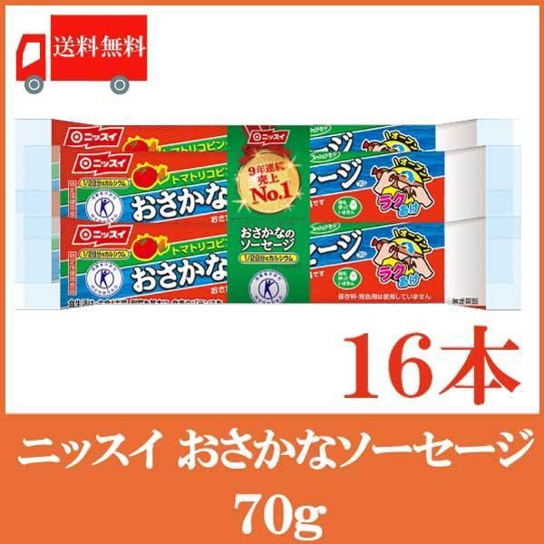 魚肉ソーセージ ニッスイ おさかなソーセージ 70g×16本 送料無料(ラクあけ 特保 エコクリップ)