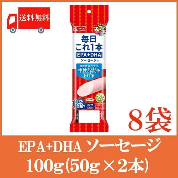 保証 魚肉ソーセージ ニッスイ 毎日これ一本 EPA+DHA ランキングTOP10 ソーセージ 100g 機能性表示食品 送料無料 50g×2本 ×8袋