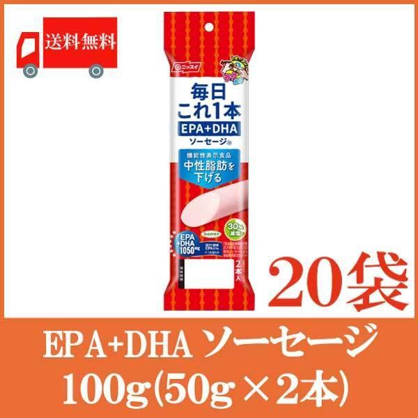 魚肉ソーセージ ニッスイ 毎日これ一本 EPA+DHA ソーセージ 100g(50g×2本)×20袋 送料無料(機能性表示食品)