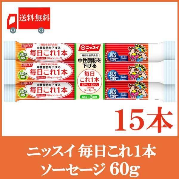 魚肉ソーセージ ニッスイ 毎日これ一本 EPA+DHA ソーセージ 60g×15本 送料無料(特定機能表示食品)